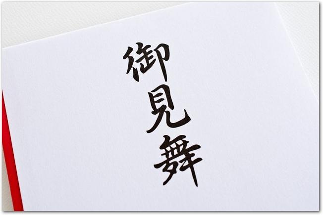白い封筒に書かれたお見舞いの文字